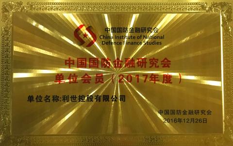 利世控股董事长李中子博士参加中国国防金融研究会