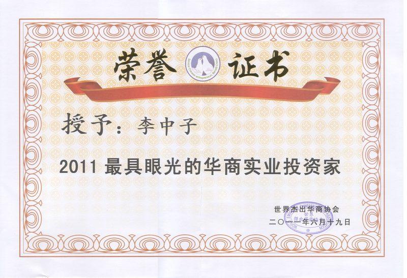 集团总裁李中子博士荣获