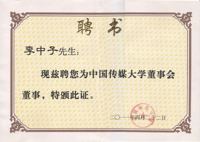 集团总裁李中子博士被聘为中国传媒大学董事会董事