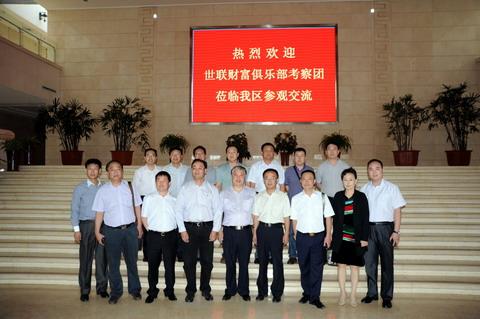总裁李中子博士出席世联财富俱乐部包头活动